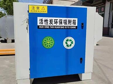 光氧活性炭吸附箱